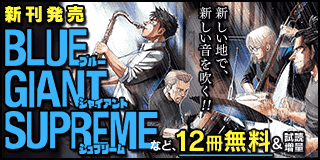 2/28〜3/12 『BLUE GIANT SUPREME』新刊!ビッグコミックスフェア『BLUE GIANT SUPREME』