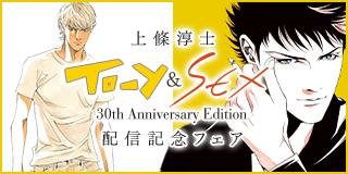 8/20〜9/2 「To-y」&「SEX」30th Anniversary Edition配信記念 上條淳士フェア『To-y』