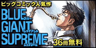 9/10〜9/25 eコミ限定!ビッグコミック人気作無料キャンペーン『BLUE GIANT SUPREME』