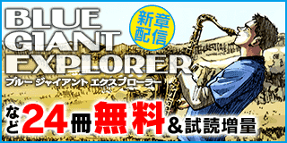 10/30〜11/12 『BLUE GIANT SUPREME』完結!『BLUE GIANT EXPLORER』1集配信!ビッグコミックス新刊記念『BLUE GIANT EXPLORER』